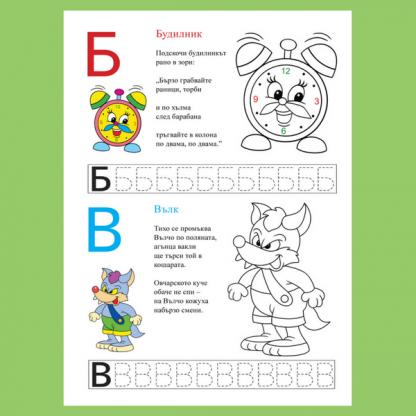 Страница от детската книжка Стихчета за буквите