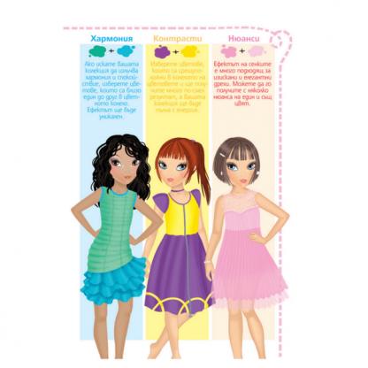 Страница от Студио мода - как да избираш цветовете
