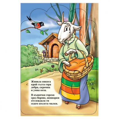 Страница от приказката за деца Вълкът и седемте козлета в рими