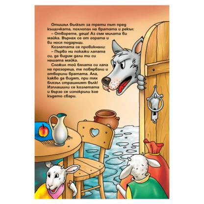Страница от приказката за деца Вълкът и седемте козлета