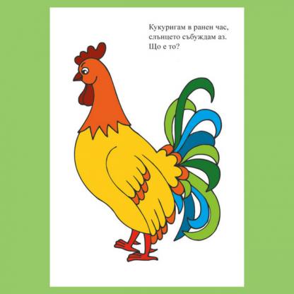 Страница за оцветяване от детската книжка Весели гатанки за оцветяване