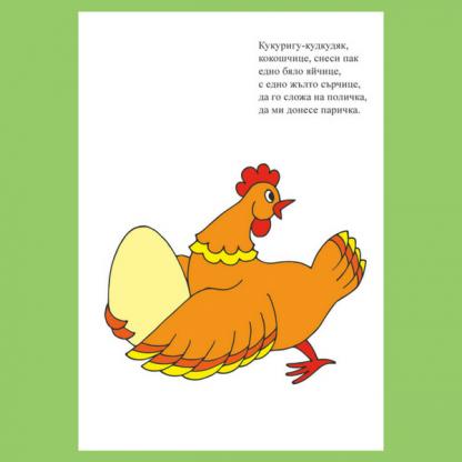 Страница от книжката за оцветяване със стихчета за бебета от Дора Габе - Зайче