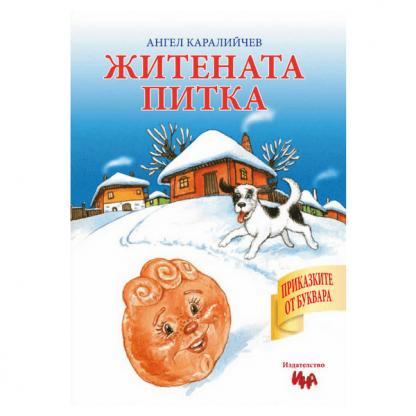 Житената питка - приказка от Ангел Каралийчев