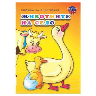Книжка за оцветяване Животните на село