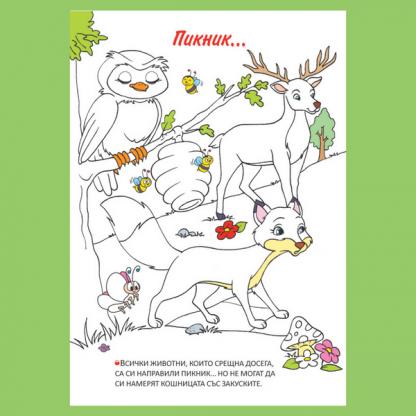 Страница за оцветяване от детската книжка Животните в гората
