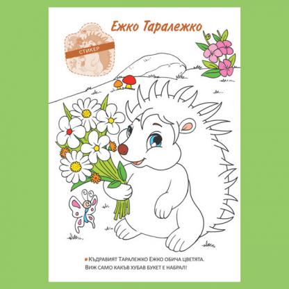 Страница за оцветяване от книжката за деца Животните в гората