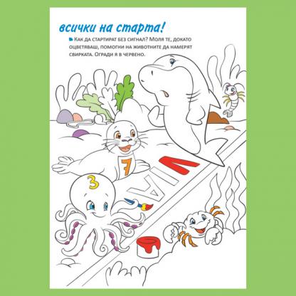 Страница от книжката Животните в морето