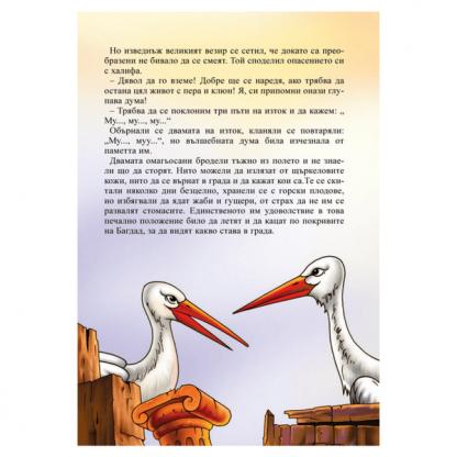 Страница от приказката за деца Халифът щърк