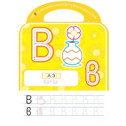 Страница от детската Книжка с букви