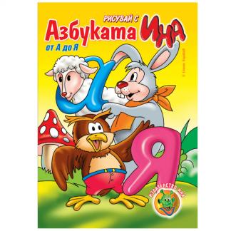 Книжка за оцветяване - Азбуката от А до Я