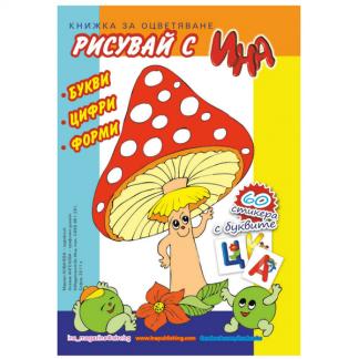 Книжката за оцветяване със стикери - Гъба