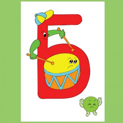 Страница от книжката за оцветяване със стикери - Гъба