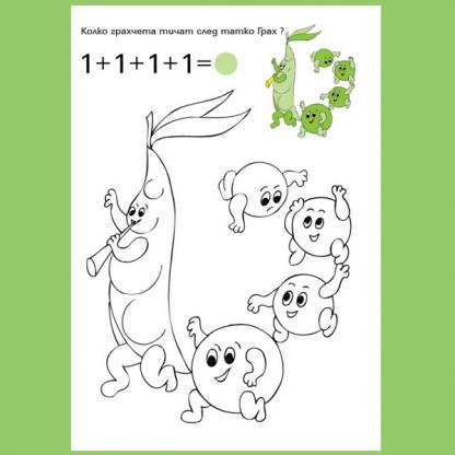 Страница от книжката за оцветяване - Гъба