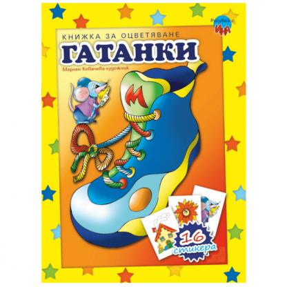 Книжка за оцветяване със стикери - Гатанки Обувка