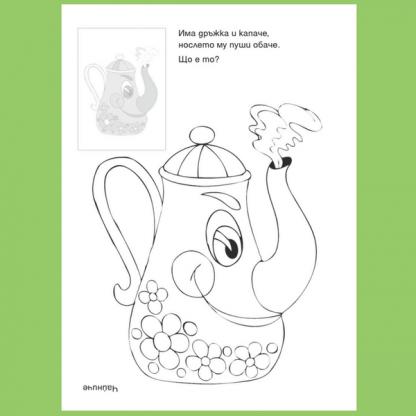 Страница от книжката за оцветяване със стикери - Гатанки Слънце