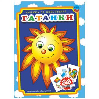 Книжка за оцветяване със стикери - Гатанки Слънце