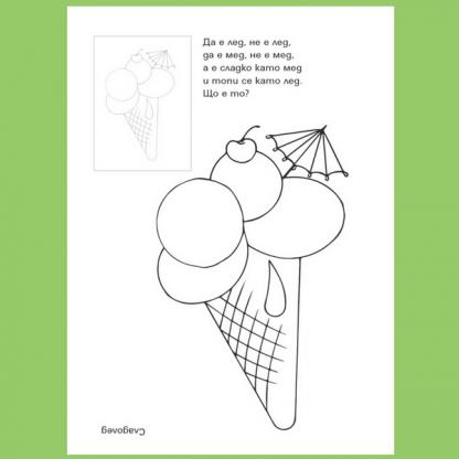 Страница от книжката за оцветяване - Гатанки Обувка