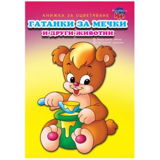 Книжка за оцветяване - Гатанки за мечки и други животни