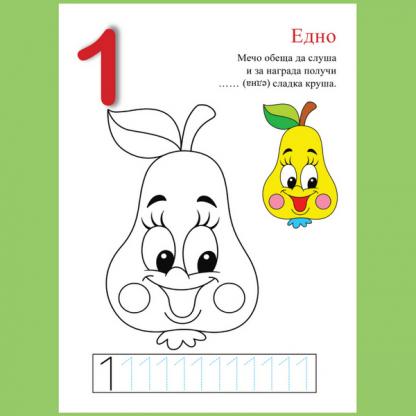 Страница от книжката за оцветяване - Гатанки за цифрите
