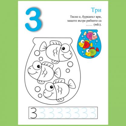 Страница от книжката за оцветяване и писане - Гатанки за цифрите