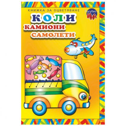 Книжка за оцветяване - Коли, камиони, самолети