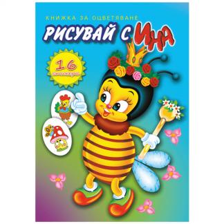 Книжка за оцветяване със стикери - Пчела