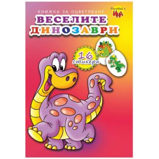 Книжка за оцветяване със стикери - Веселите динозаври