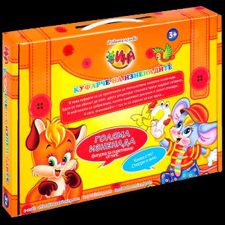 Куфарче на изненадите - подарък за деца от 3 до 8 - книжки с песни, гатанки и стихчета
