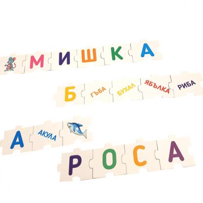 Игри от Куфарче с пъзели с буквите