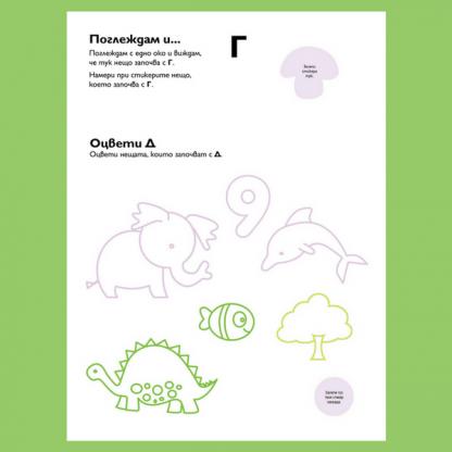 Страница за оцветяване от детската книжка Започвам да уча азбуката