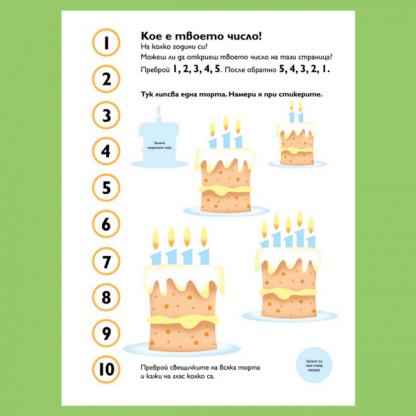 Страница с игри от образователната книжка Започвам да уча числата