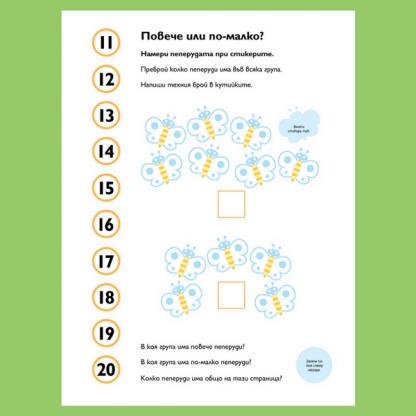 Страница от детската книжка Започвам да уча числата