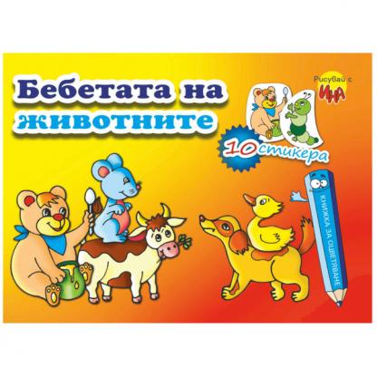 Книжка за оцветяване със стикери - Бебетата на животните
