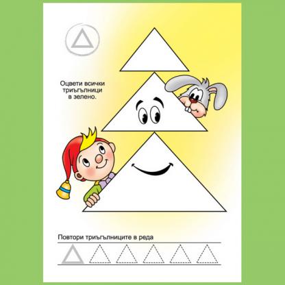 Страница с триъгълници от образователната книжка Формите