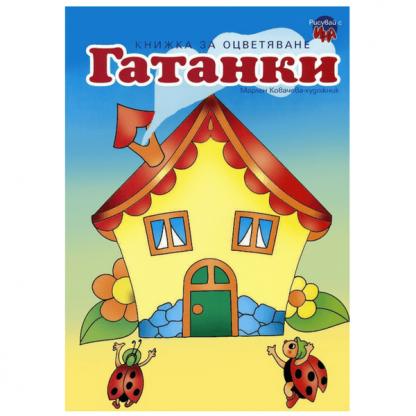 Книжки за оцветяване с гатанки - Къща