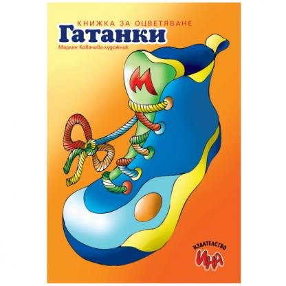 Книжки за оцветяване с гатанки - Обувка