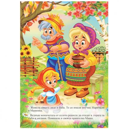 Страница от приказката за най-малките - Маша и мечокът