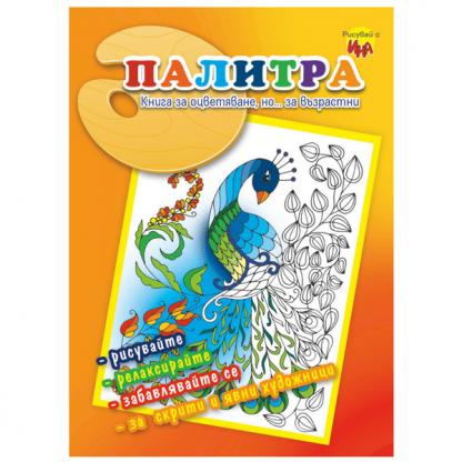 Книжки за оцветяване за възрастни (мандали) - Палитра