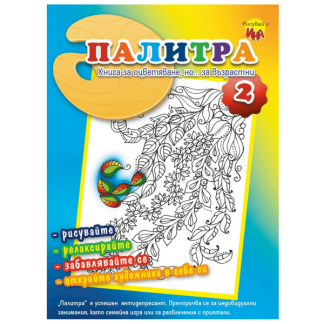 Книжки за оцветяване за възрастни (мандали) - Палитра2