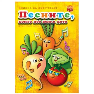 Книжка за оцветяване - Песните, които пее всяко дете