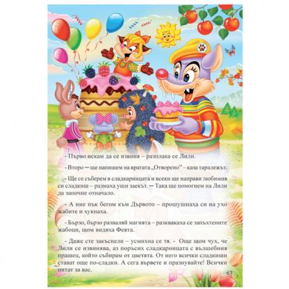 Приказки за малини и други бодливи неща - Горската сладкарница