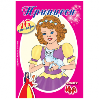 Принцеси със стикери - книжка за оцветяване