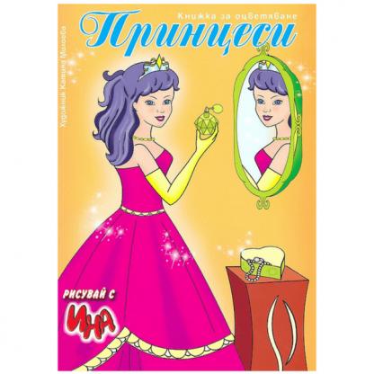 Принцеси и аксесоари - книжка за оцветяване