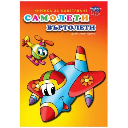 Самолети - книжка за оцветяване