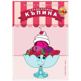 Книжка за оцветяване с пасти и торти - Сладкарница Къпина