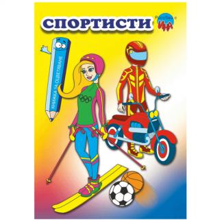 Книжка за оцветяване - Спортисти