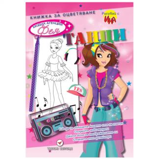 Танци - книжка за оцветяване за момичета