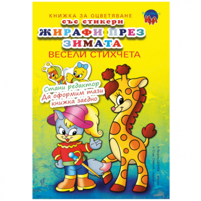 Книжка за оцветяване със стикери - Жирафи през зимата
