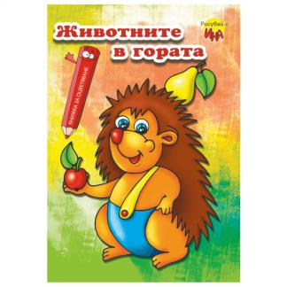 Книжка за оцветяване с животните, които живеят в гората