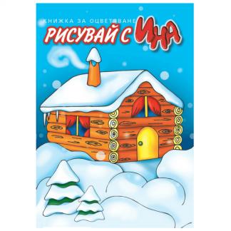 Книжка за оцветяване за деца от 4 до 7 години - Зимна къща